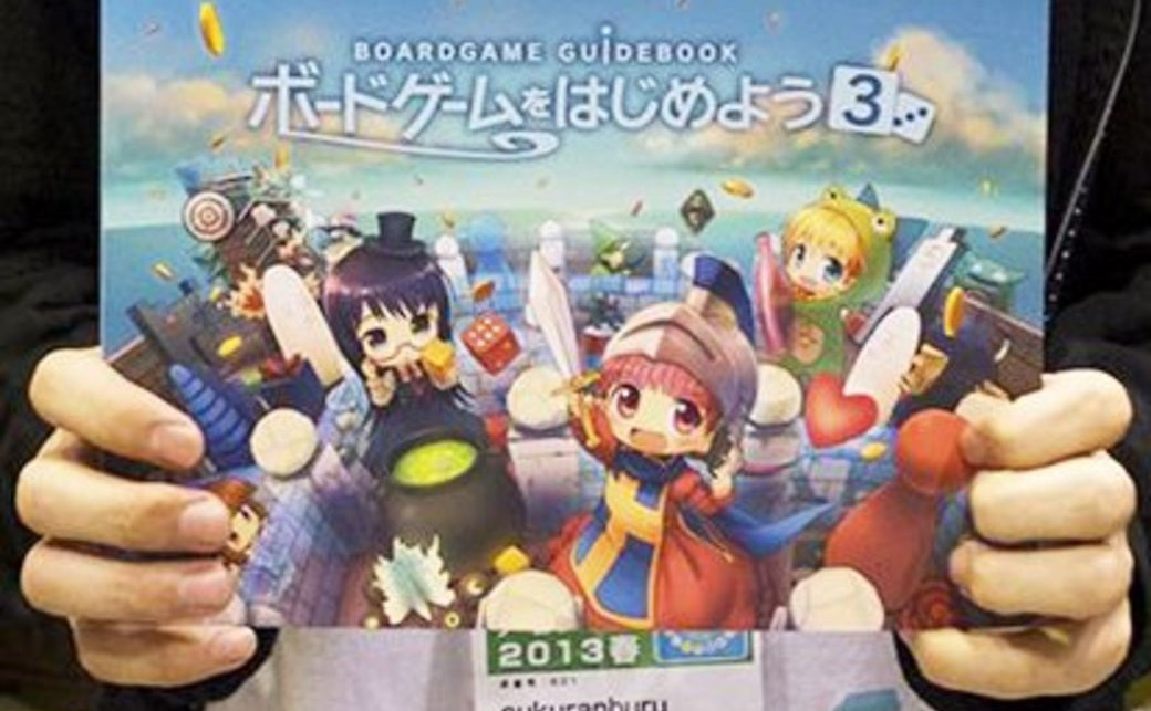 国内最大のテーブルゲームイベント「ゲームマーケット」に行ってきた!