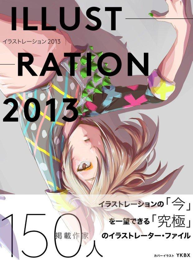 画像は、『ILLUSTRATION 2013』表紙