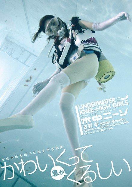 ニーソ×競泳水着の最強装備──『水中ニーソ』写真集&写真展で登場