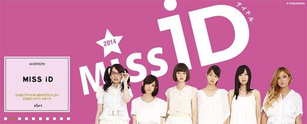 講談社主催の新世代アイドルオーディション「ミスiD 2014」、グランプリ決定!