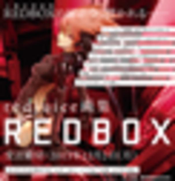 イラストレーター・redjuice(しるさん)、初画集『REDBOX』刊行!
