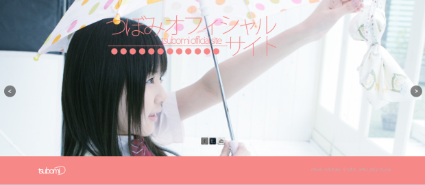 セクシー女優・つぼみの3Dデータを無料配布! 公式HP開設記念