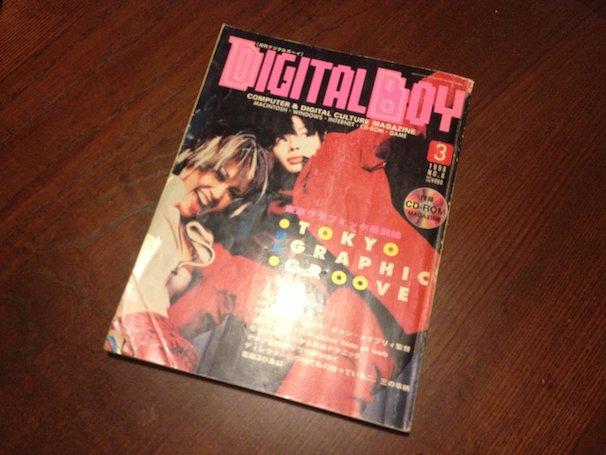 その時に大月さんが購入した『DIGITAL BOY』1996年3月号