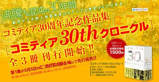 30年を凝縮した超厚本『コミティア30thクロニクル』 COMITIA108で先行販売