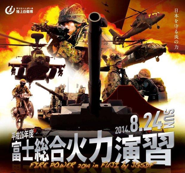 陸上自衛隊最大の催し「富士総合火力演習」開催! 応募受付開始