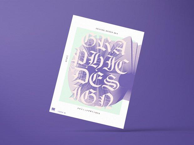 『GRAPHIC DESIGN 2014』表紙/カバーグラフィックはYOSHIROTTENさん