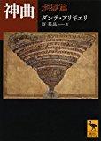 神曲 地獄篇 (講談社学術文庫)