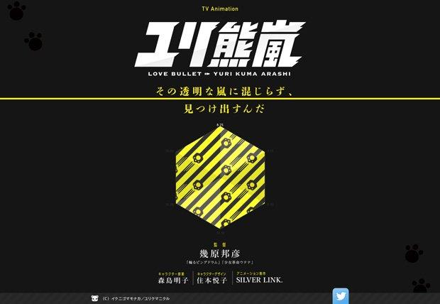 TVアニメ「ユリ熊嵐」公式サイト / (c)イクニゴマモナカ/ユリクマニクル