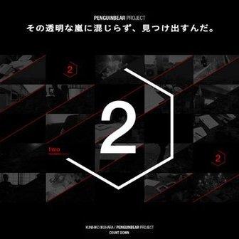 8月23日の「PENGUINBEAR Project」公式サイト