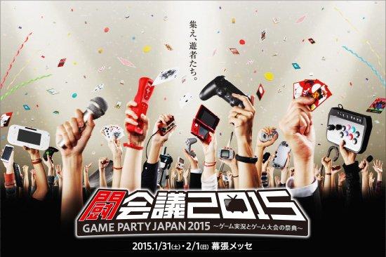 ニコニコがしかける、ゲーム実況とゲーム大会の祭典「闘会議2015」とは?