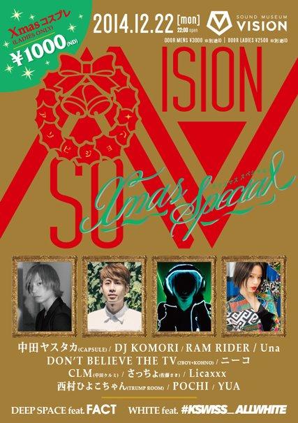 「ASOVISION -X'mas Special -」