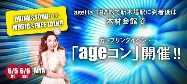 カップリングイベント「ageコン」