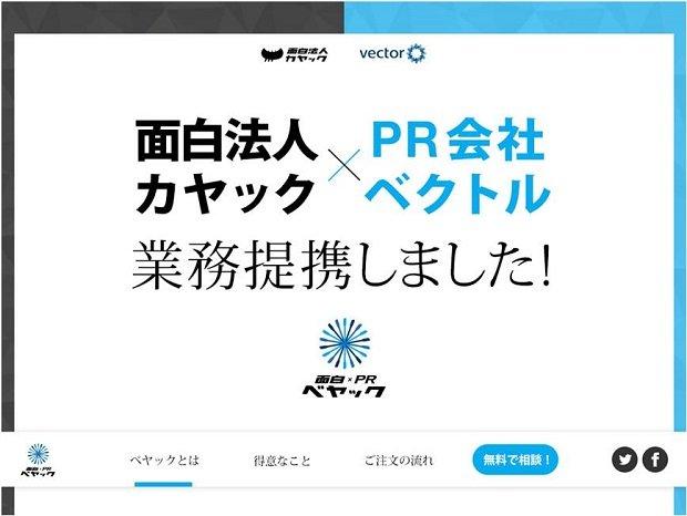 面白法人と大手PR会社が提携 クリエイティブとPRが融合する新しい形