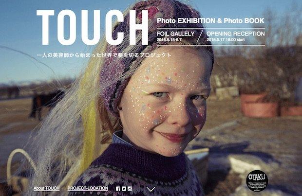 1人の美容師からはじまった 世界で髪を切るチームの写真展「TOUCH」
