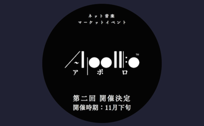 同人音楽のネット即売会「APOLLO」第2回開催が決定 騒動からの再始動