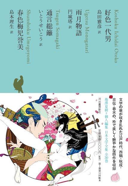 異例の22万部突破「日本文学全集」とは? いとうせいこう、円城塔らイベントに登壇