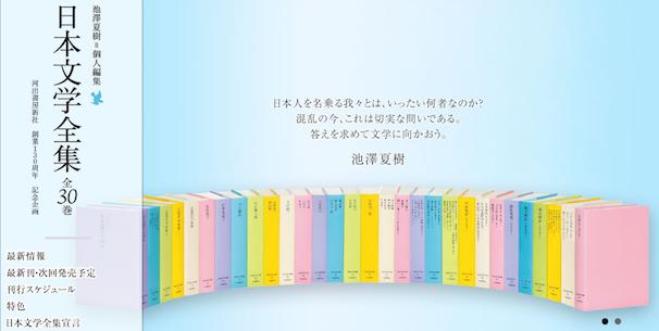 「日本文学全集」特設サイトスクリーンショット