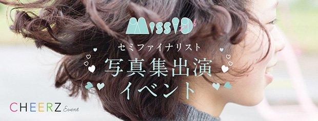 CHEERZ×ミスiD写真集の制作決定 ファンの応援で掲載アイドルが決まる!