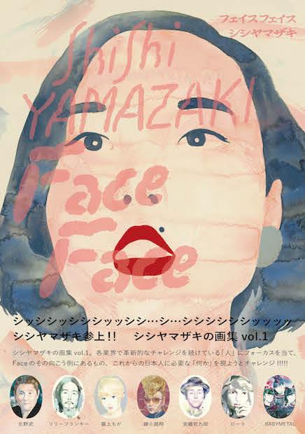 気鋭の映像作家 シシヤマザキ 「顔」をテーマにした初画集を刊行