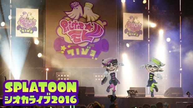 「スプラトゥーン」シオカラーズ初ライブ 闘会議にイカ界のトップアイドルが降臨…!