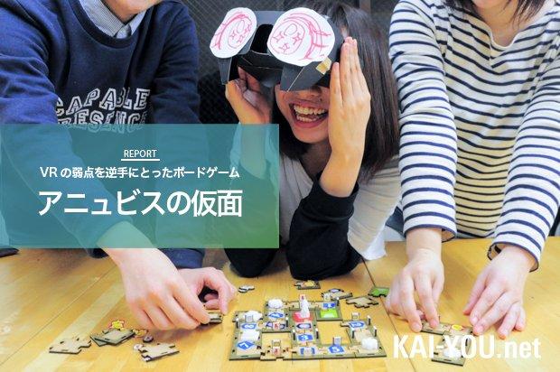 【試遊レポ】VRボードゲーム『アニュビスの仮面』 VRの弱点を逆手に取った斬新な発想 - KAI-YOU.net