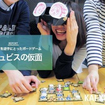 【試遊レポ】VRボードゲーム『アニュビスの仮面』 VRの弱点を逆手に取った斬新な発想