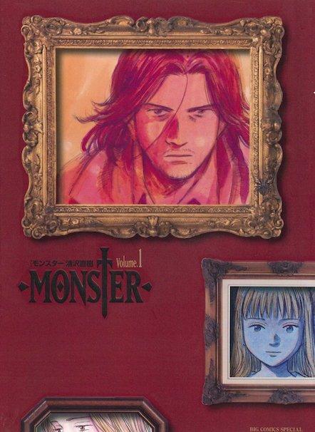 『MONSTER』完全版(ビッグコミックススペシャル)