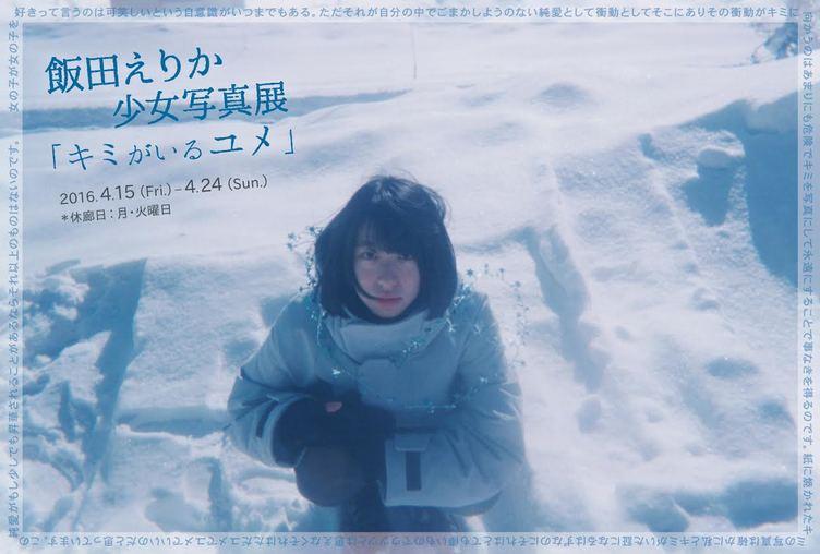飯田えりか少女写真展 モデルにミスiD2015堀越千史を起用