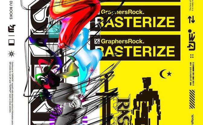 GraphersRockの作品集&個展 tofubeatsにPUMA、でんぱ組も!