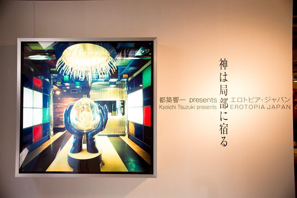 『神は局部に宿る』都築響一 presents エロトピア・ジャパン展