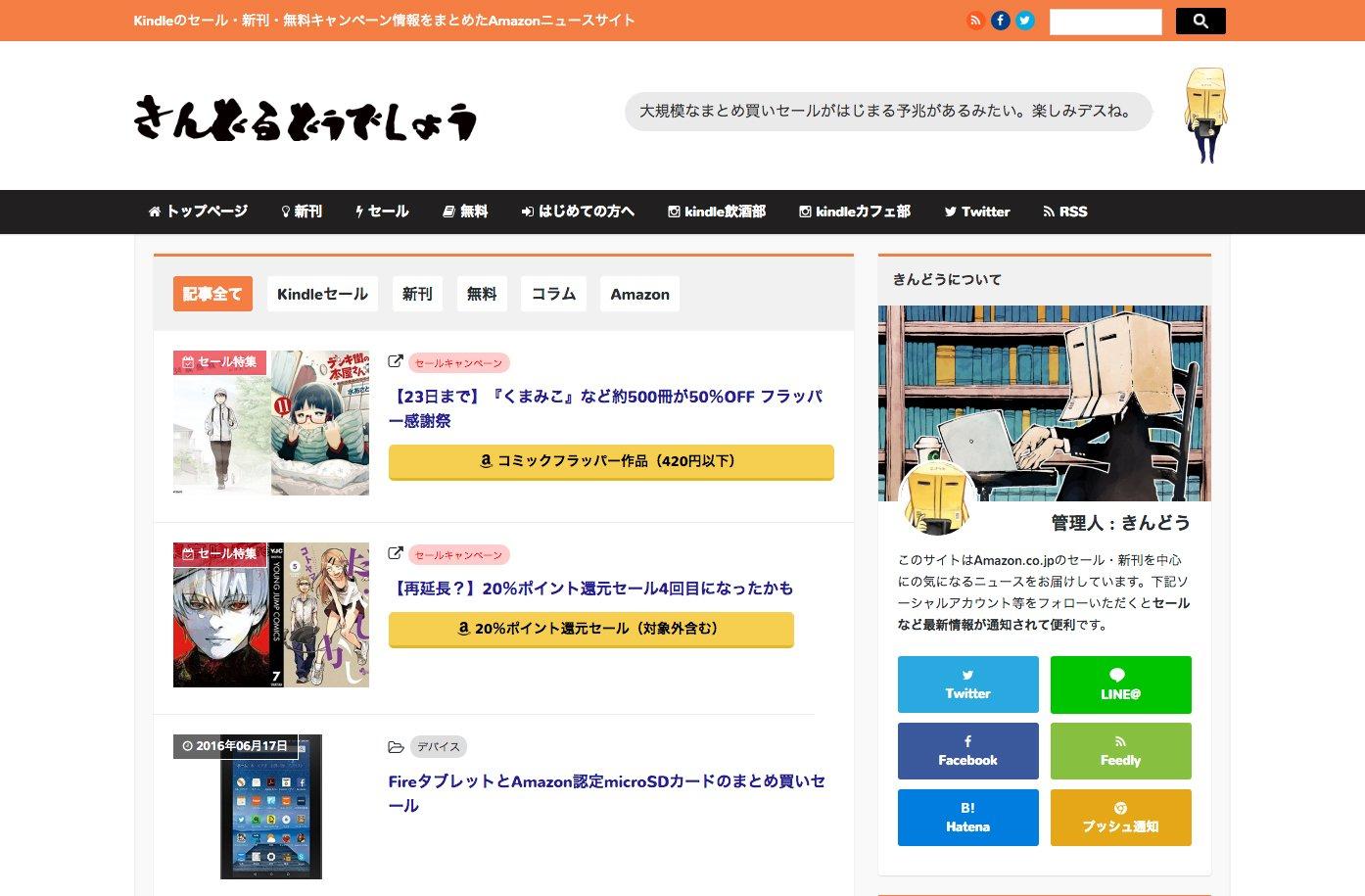 Kindleニュースサイト「きんどう」