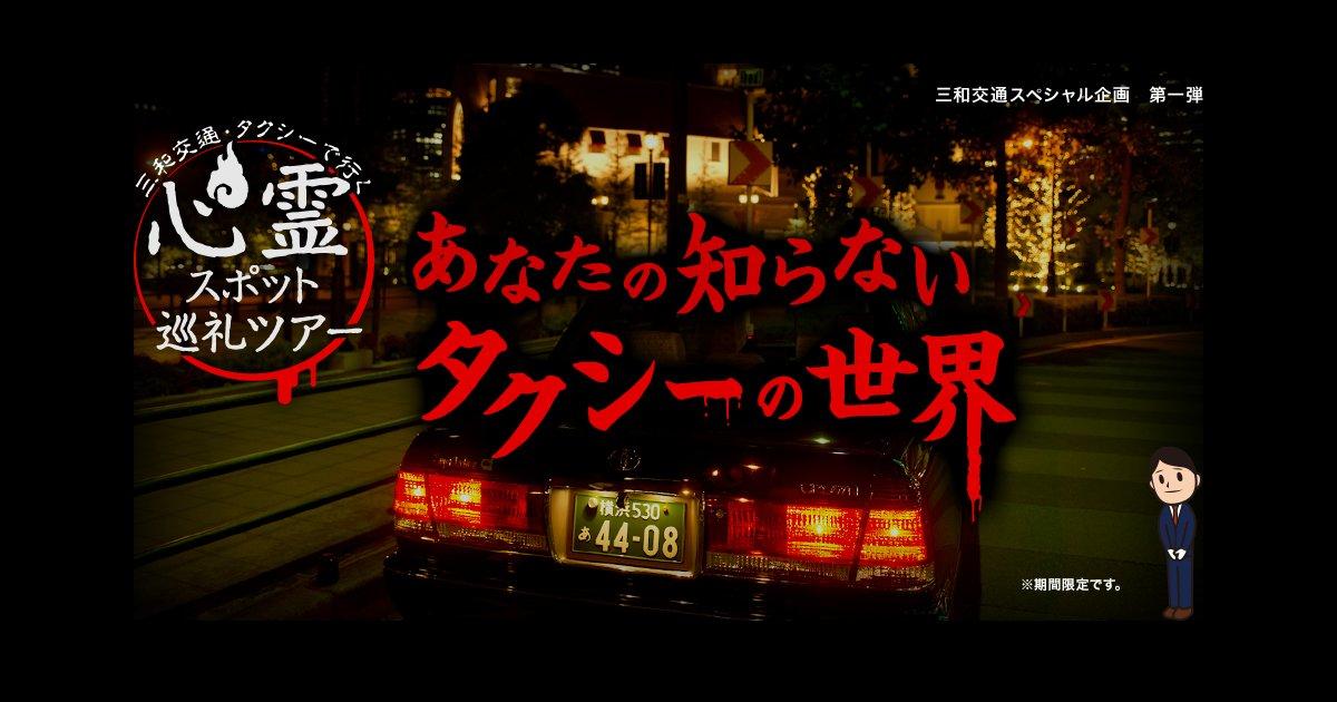 タクシーで行く 心霊スポット巡礼ツアー「あなたの知らないタクシーの世界」/特設Webサイトより