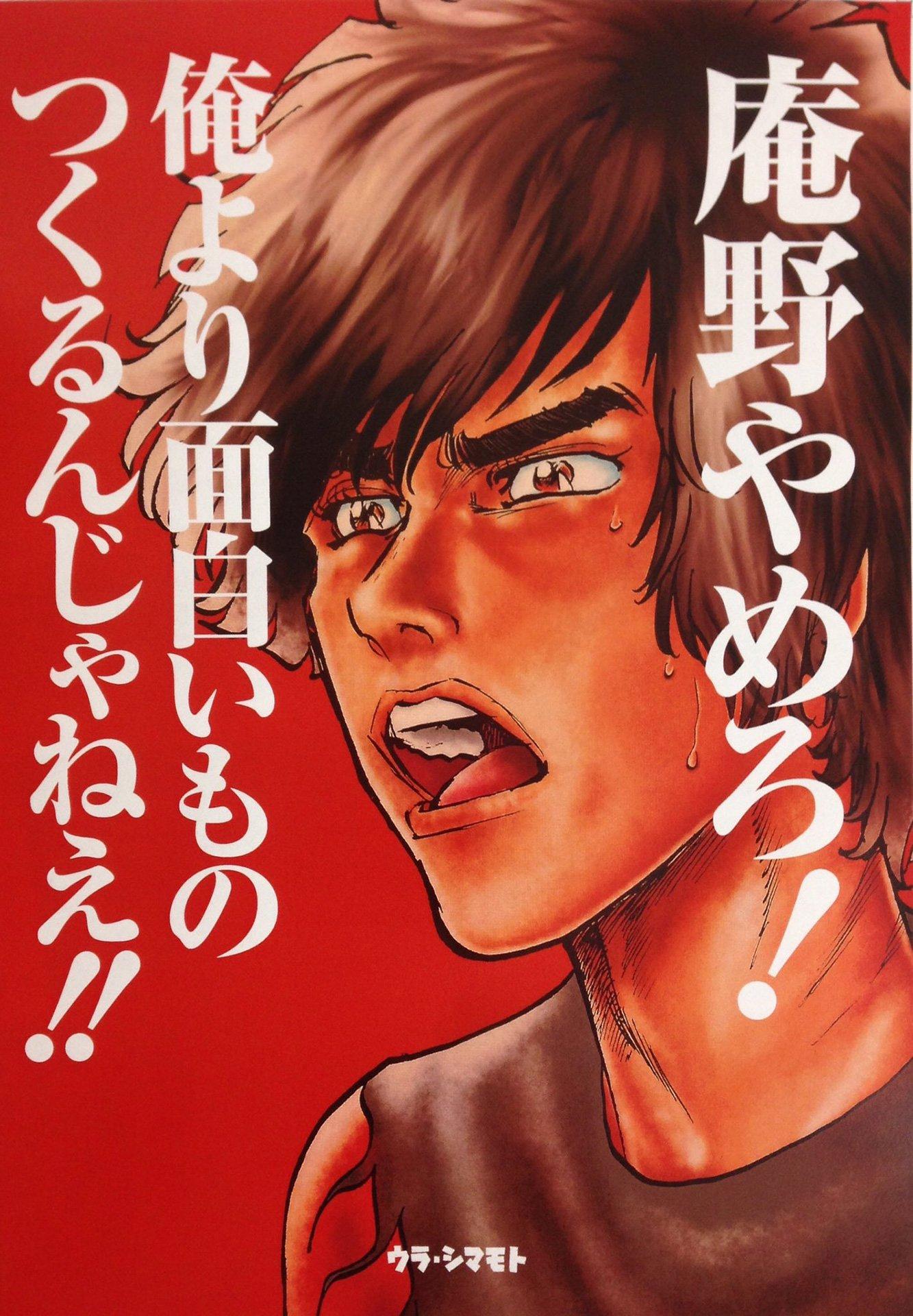 島本和彦の『シン・ゴジラ』解説本 「俺より面白いものつくるんじゃねぇ!」