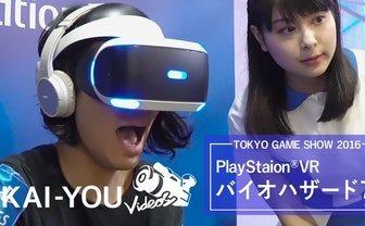 【動画】TGS『バイオ7』体験 VRで目を背けられない極限の恐怖…!