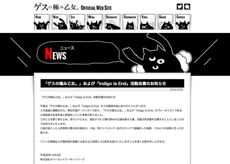 ゲス極/indigoが活動自粛 川谷...