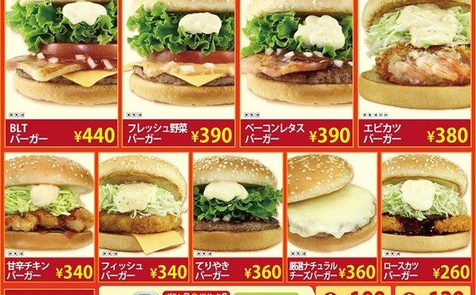10月6日は「ドムの日」 ところでドムドムハンバーガーって知ってる?