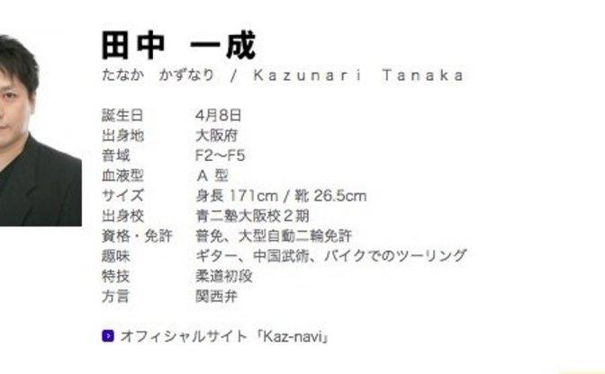 田中一成の画像 p1_26