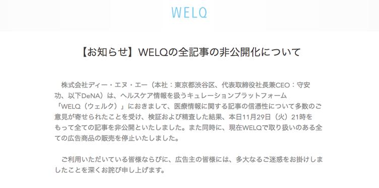 大炎上の医療情報サイト「WELQ」 全記事非公開へ DeNAが運営