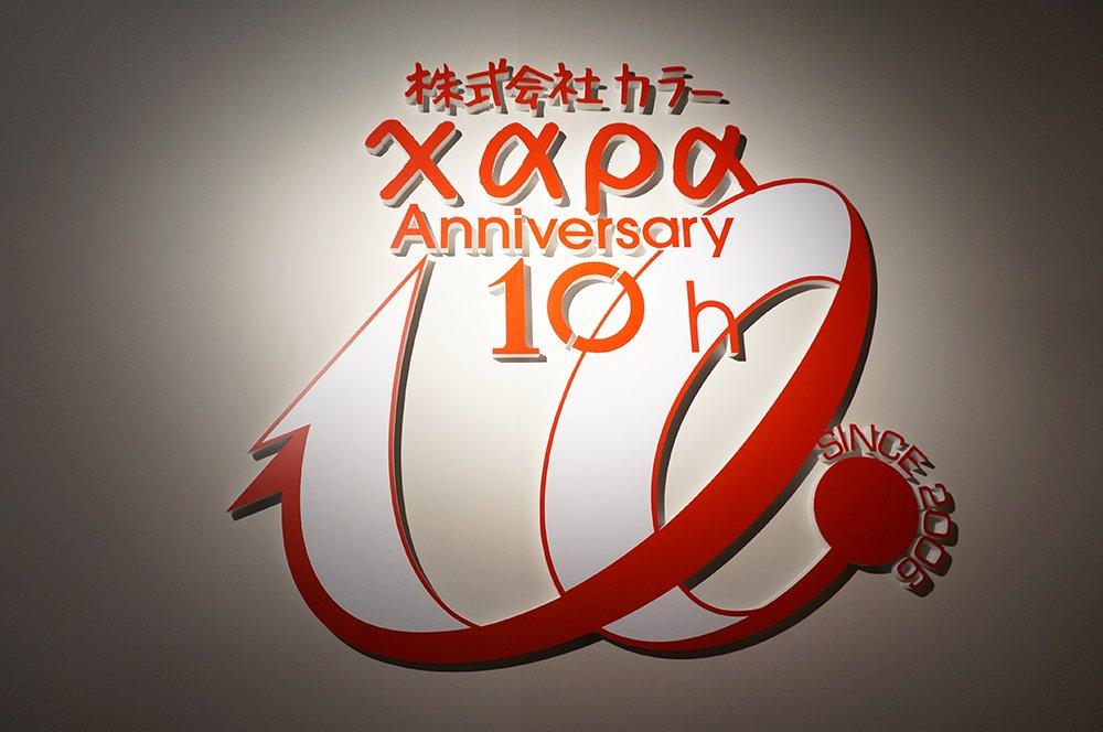 「株式会社カラー10周年記念展 過去(これまで)のエヴァと、未来(これから)のエヴァ。そして現在(いま)のスタジオカラー。」画像14