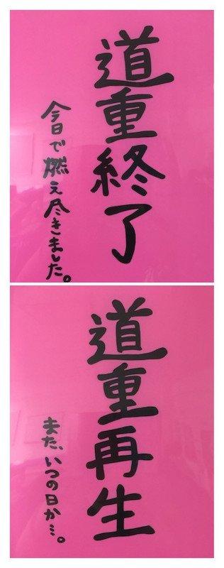 道重さゆみさん2014年11月27日のブログより/画像はスクリーンショット