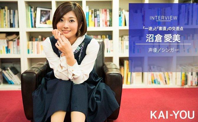 声優・沼倉愛美ソロデビュー記念インタビュー 「一途」と「素直」の交差点
