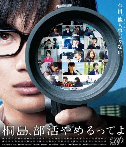 映画『桐島、部活やめるってよ』