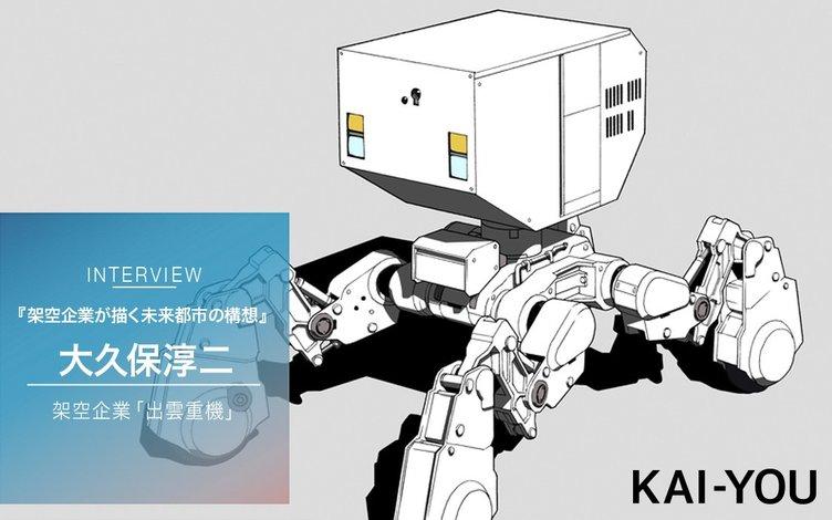 メカデザイナー 大久保淳二インタビュー 架空企業が描く未来都市の構想 - KAI-YOU.net