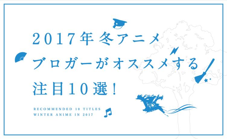 KAI-YOU 2017年冬アニメレビュー