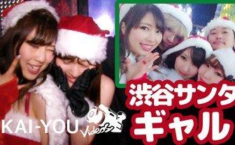 【動画】渋谷サンタギャルの実態! ナンパした美女たちと過ごしたクリスマスの夜