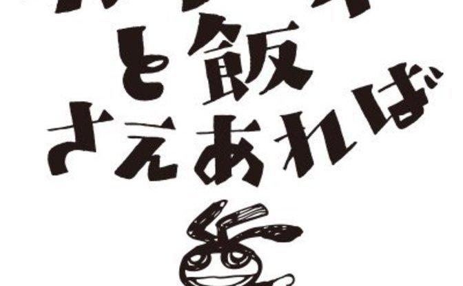 ドラマ「ホクサイと飯さえあれば」公式(@mbs_hokumeshi)さん | Twitter