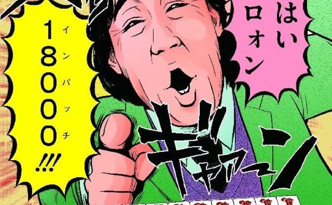 あの麻雀漫画『3年B組一八先生』をWeb公開! 竹書房も単行本化をためらう問題作