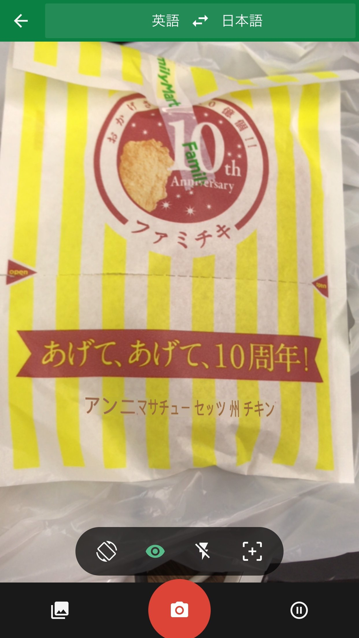 Google翻訳アプリ_4