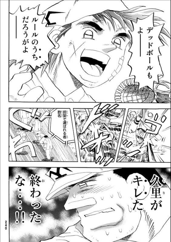 マガジンSPECIAL 2016年No.10 240ぺージより
