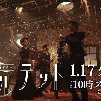 『カルテット』椎名林檎の主題歌を松たか子、高橋一生らが歌う姿を解禁!
